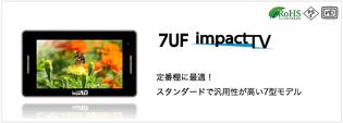 店頭販促用電子POP「7UF impactTV」発売以来、累計出荷数が10万台を達成