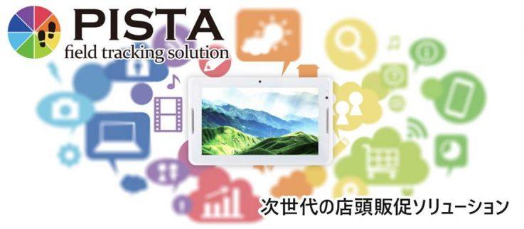 「棚前の消費者行動を捕捉する販促用サイネージ 「PISTA」バッテリレスの新シリーズ発売」をリリースしました。