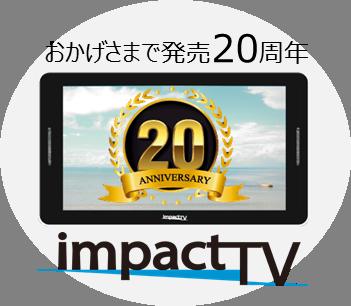 「小型サイネージ「impactTV」発売から20年、記念キャンペーン開催」をリリースしました。