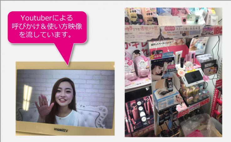 サイネージ・電子POP事例|T-Garden様|店頭販促 | 株式会社impactTV